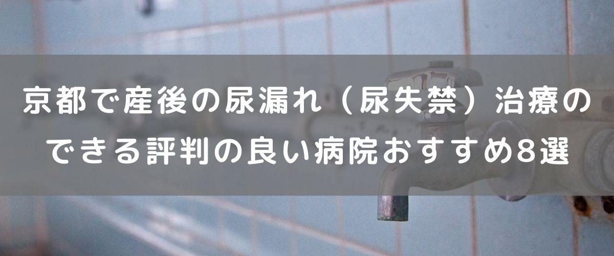 京都で産後の尿漏れ(尿失禁)治療のできる評判の良い病院おすすめ8選