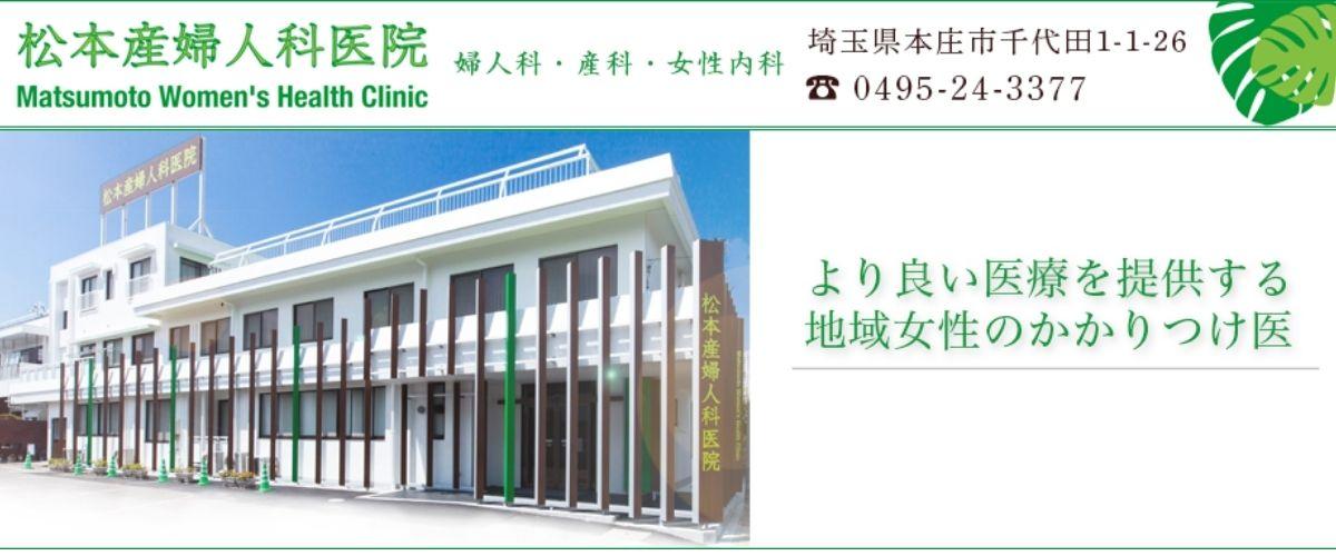 松本産婦人科医院