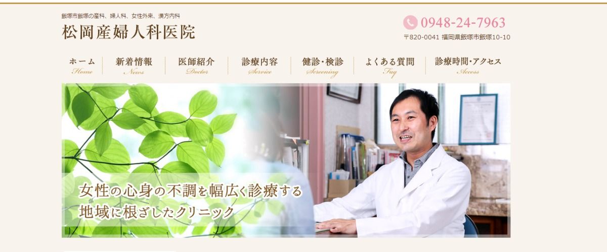 松岡産婦人科医院