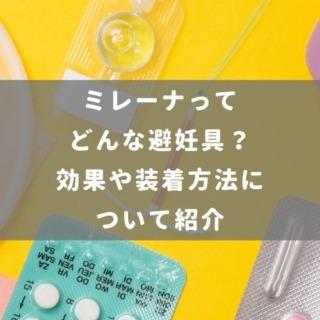 ミレーナってどんな避妊具?効果や装着方法について紹介