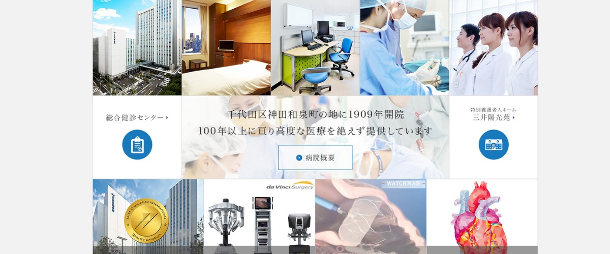 社会福祉法人 三井記念病院