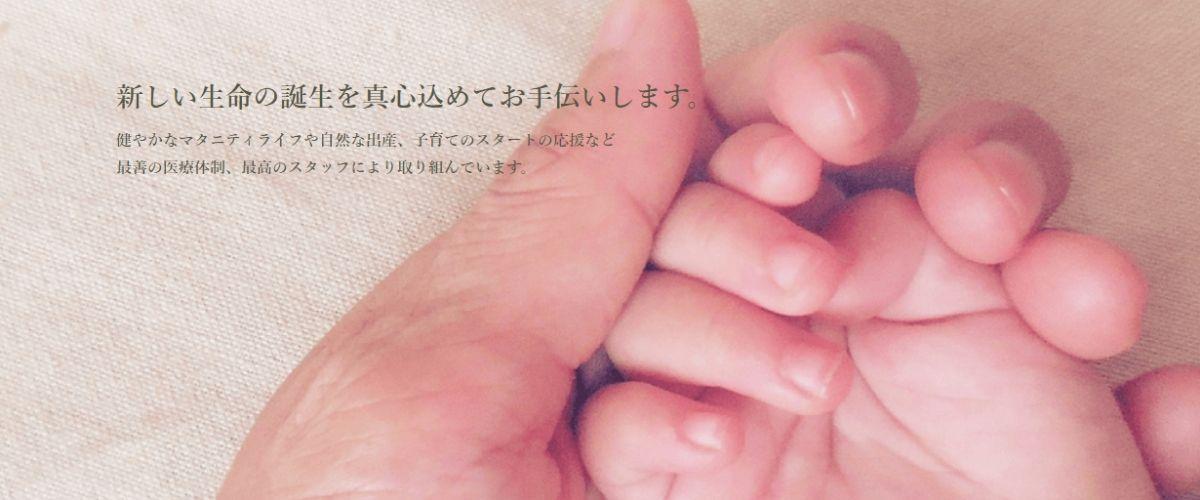 村尾産婦人科クリニック