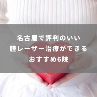 名古屋で評判のいい腟レーザー治療ができるおすすめ6院