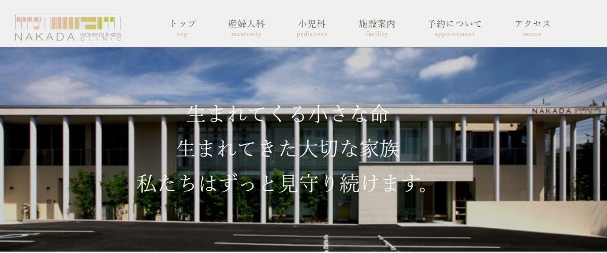 中田ウィメンズ &キッズクリニック