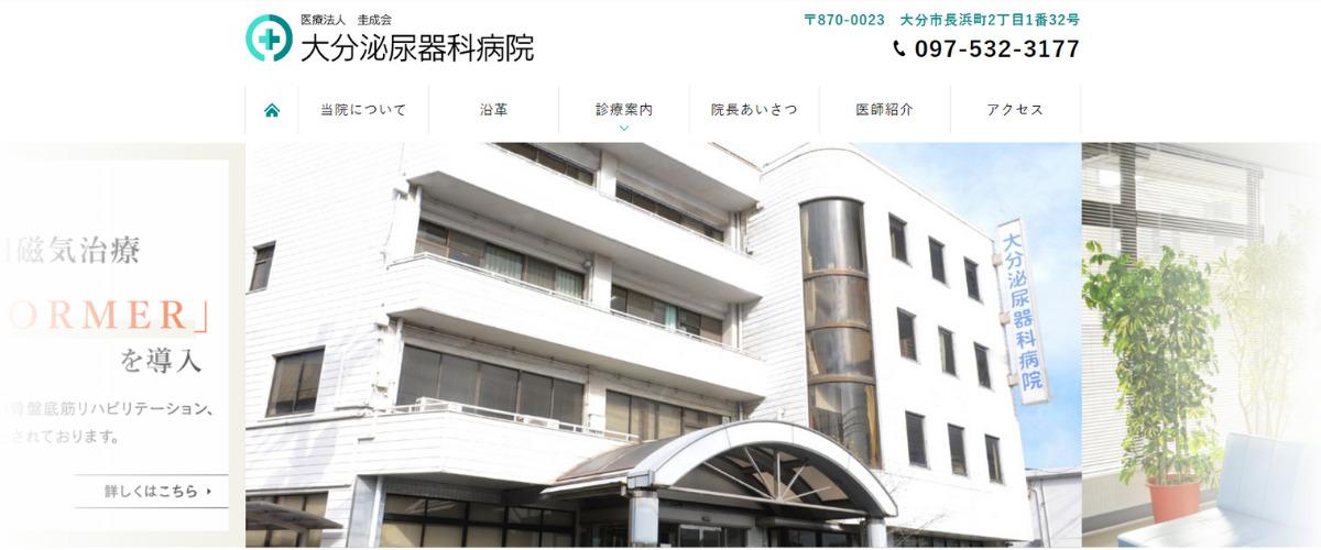 大分泌尿器科病院
