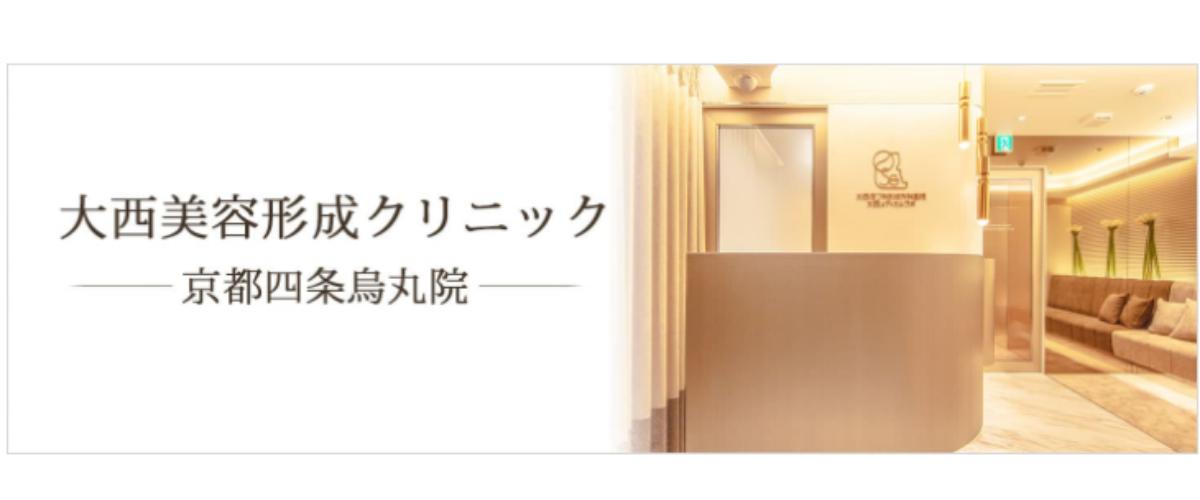 大西美容形成クリニック 京都四条鳥丸院