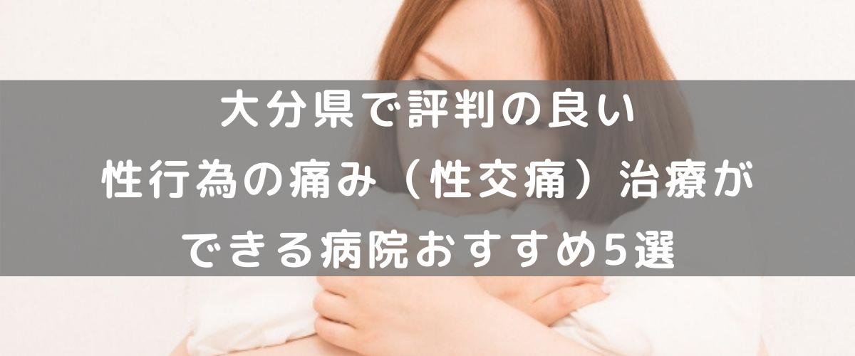 大分県で評判の良い性行為の痛み(性交痛)治療ができる病院おすすめ5選