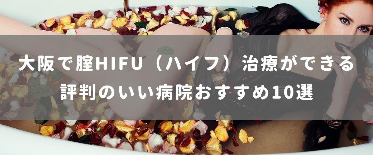 大阪で腟HIFU(ハイフ)治療ができる評判のいい病院おすすめ10選