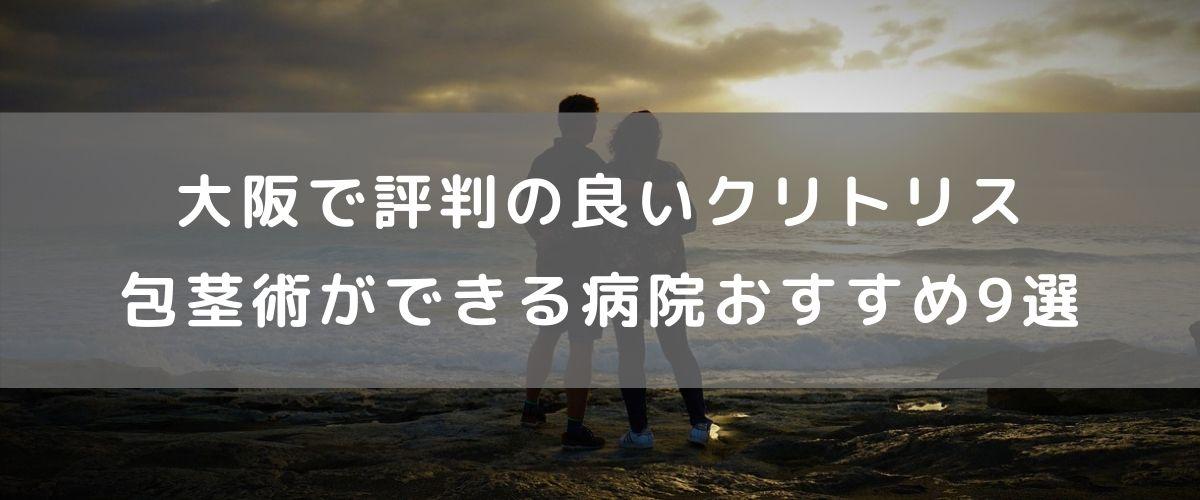 大阪で評判の良いクリトリス包茎術ができる病院おすすめ9選
