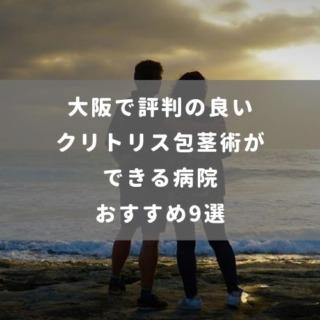 大阪で評判の良いクリトリス 包茎術ができる病院おすすめ9選