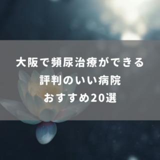 大阪で頻尿治療ができる評判のいい病院おすすめ20選