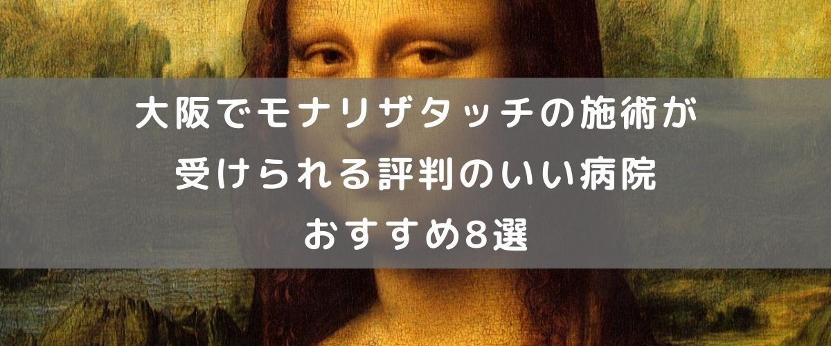 大阪でモナリザタッチの施術が 受けられる評判のいい病院 おすすめ8選