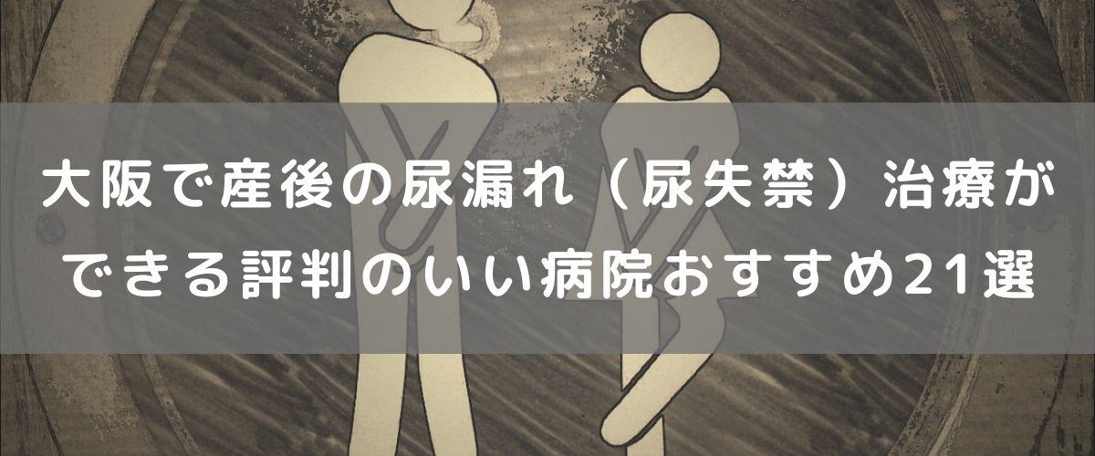 大阪で産後の尿漏れ(尿失禁)治療ができる評判のいい病院おすすめ21選