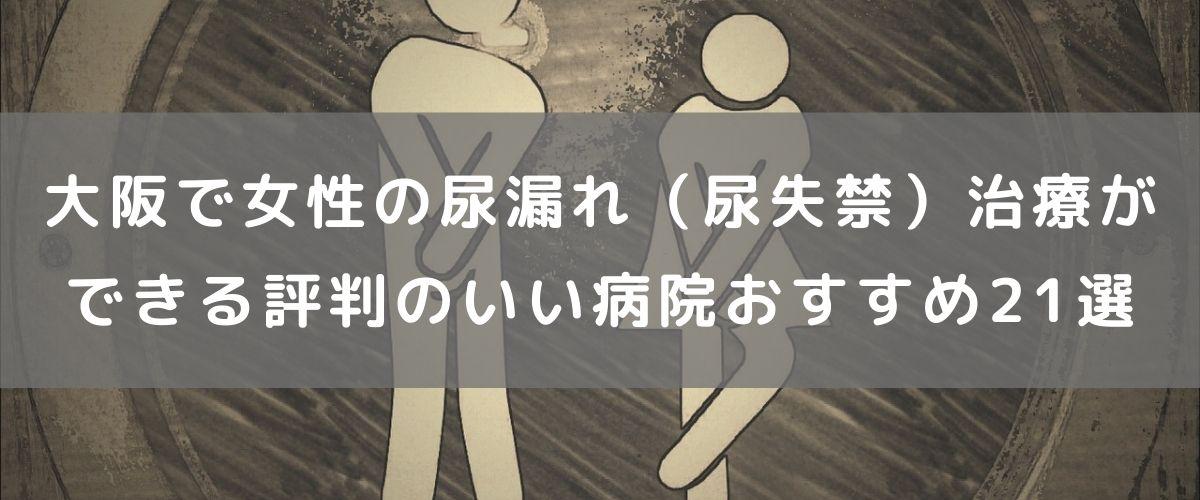 大阪で女性の尿漏れ (尿失禁)治療ができる 評判のいい病院 おすすめ21選