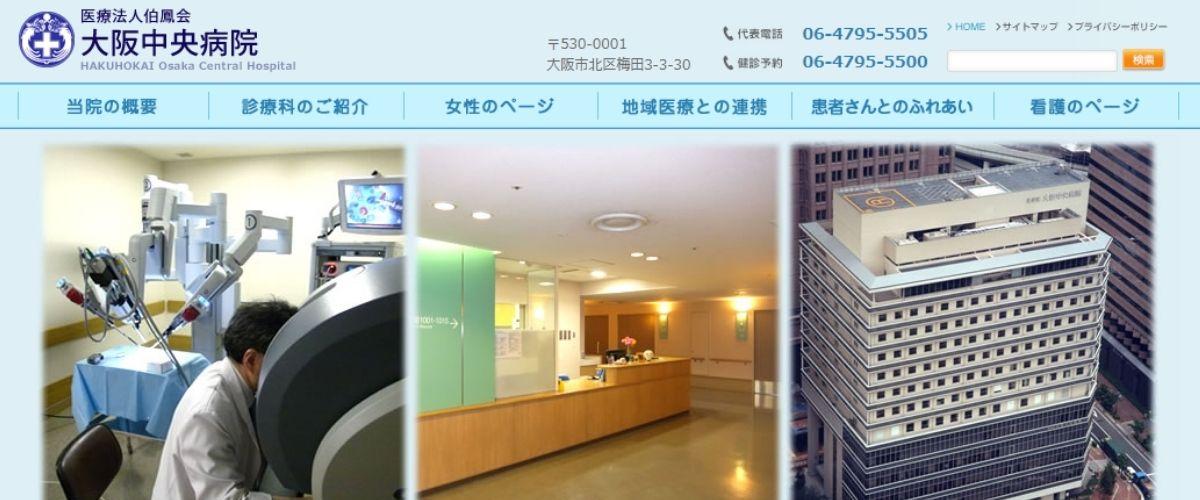 大阪中央病院(ウロギネセンター)