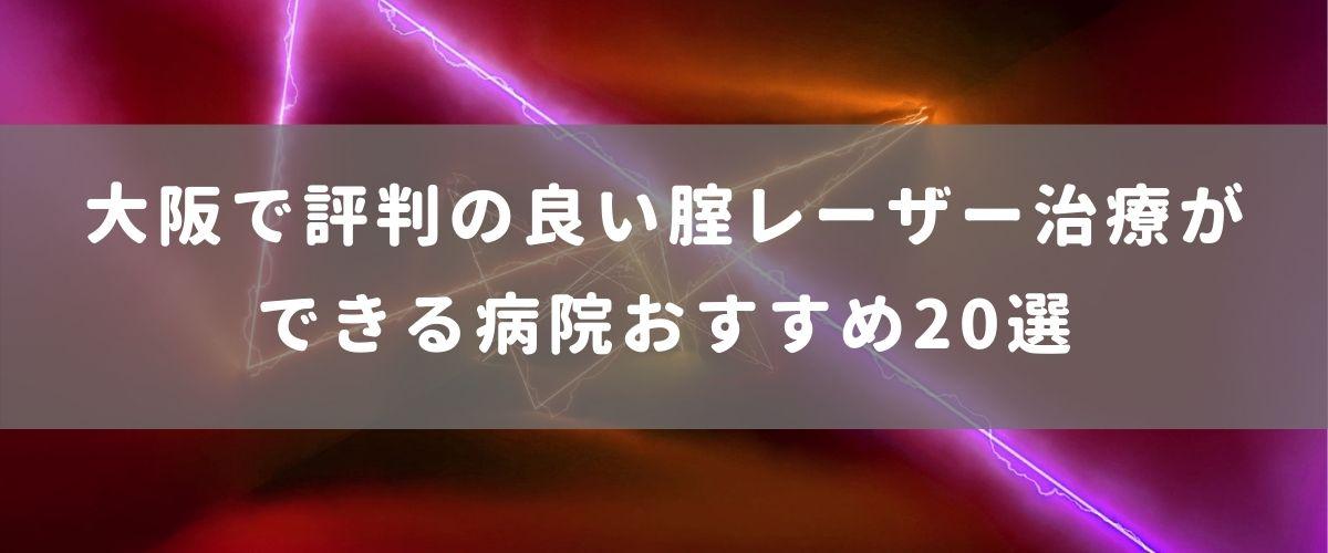 大阪で評判の良い腟レーザー治療ができる病院おすすめ20選