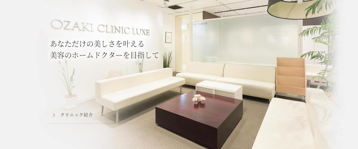 オザキクリニック LUXE新宿院