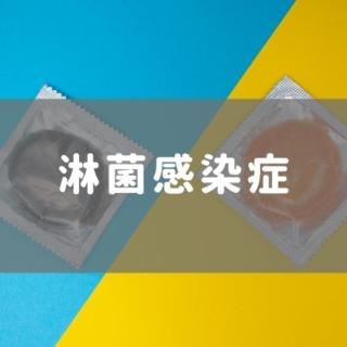 淋菌感染症