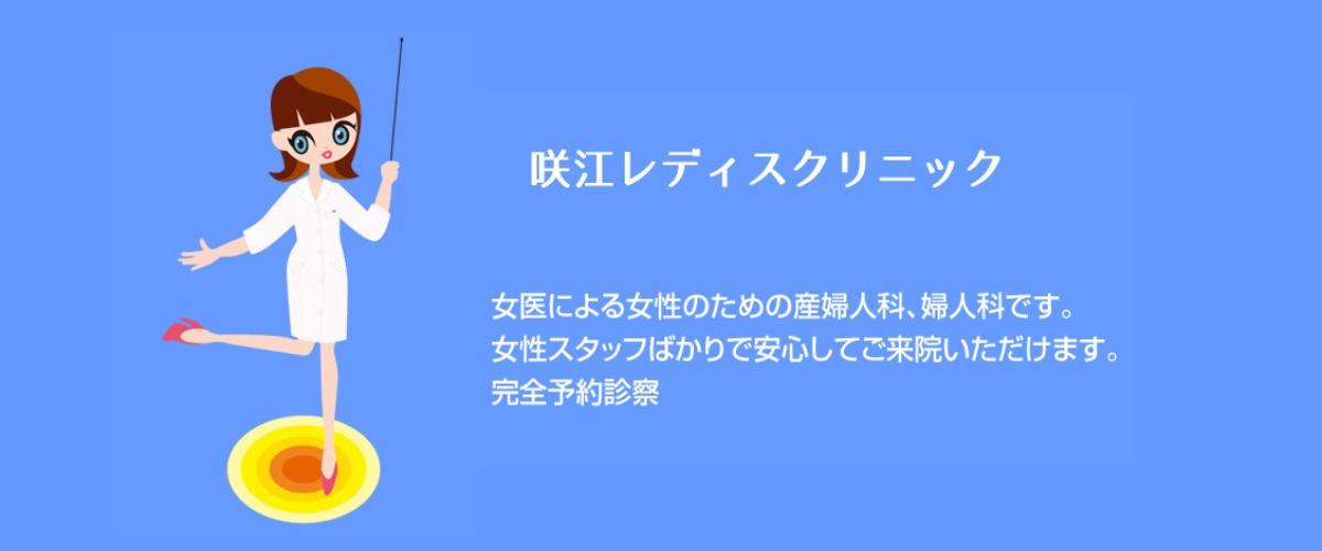 咲江レディスクリニック