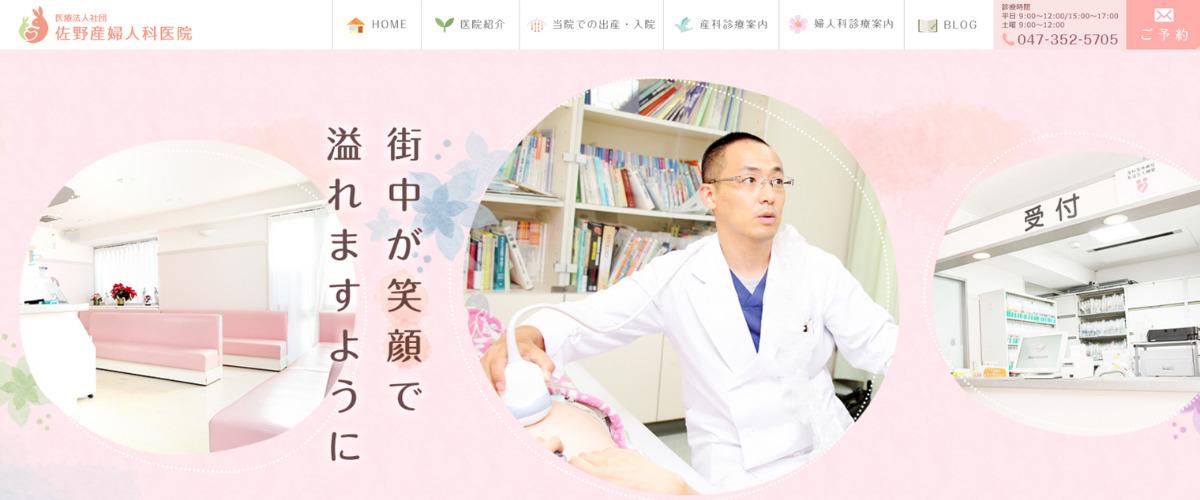 佐野産婦人科医院