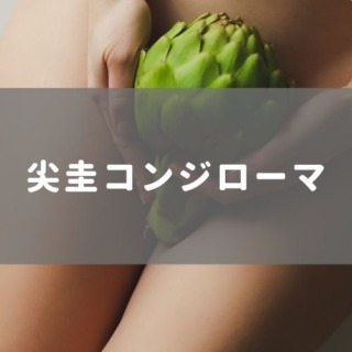 尖圭コンジローマ