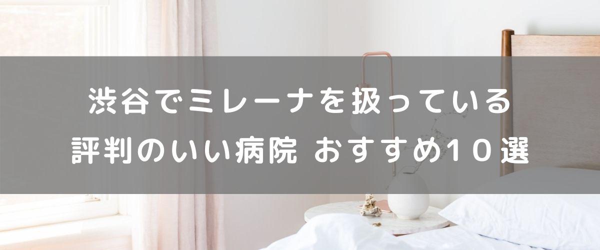 渋谷でミレーナを扱っている評判のいい病院 おすすめ10選