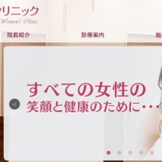東京で萎縮性腟炎の治療ができる評判のいい病院おすすめ20選-Part2-