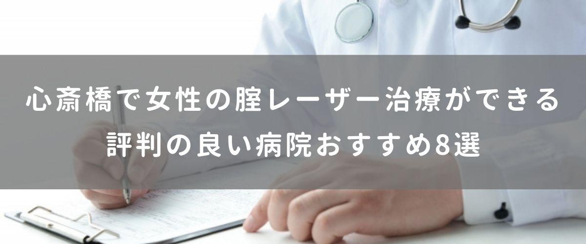 心斎橋で女性の膣レーザー治療ができる評判の良い病院おすすめ8選