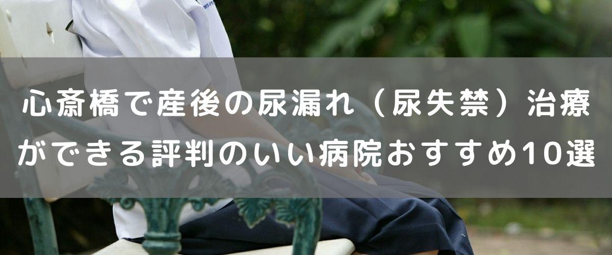 心斎橋で産後の尿漏れ(尿失禁)治療ができる評判のいい病院おすすめ10選