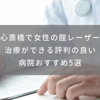 心斎橋で女性の腟レーザー治療ができる評判の良い病院おすすめ5選(※お客様確認用)