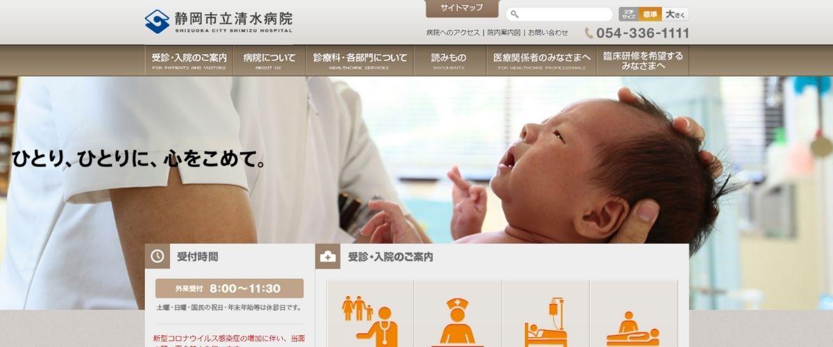 静岡市立清水病院
