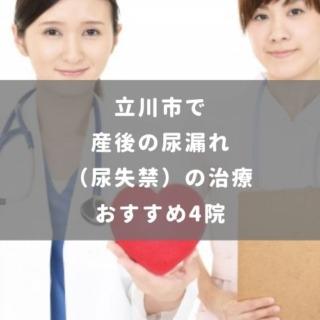 立川市で産後の尿漏れ(尿失禁)の治療 おすすめ4院