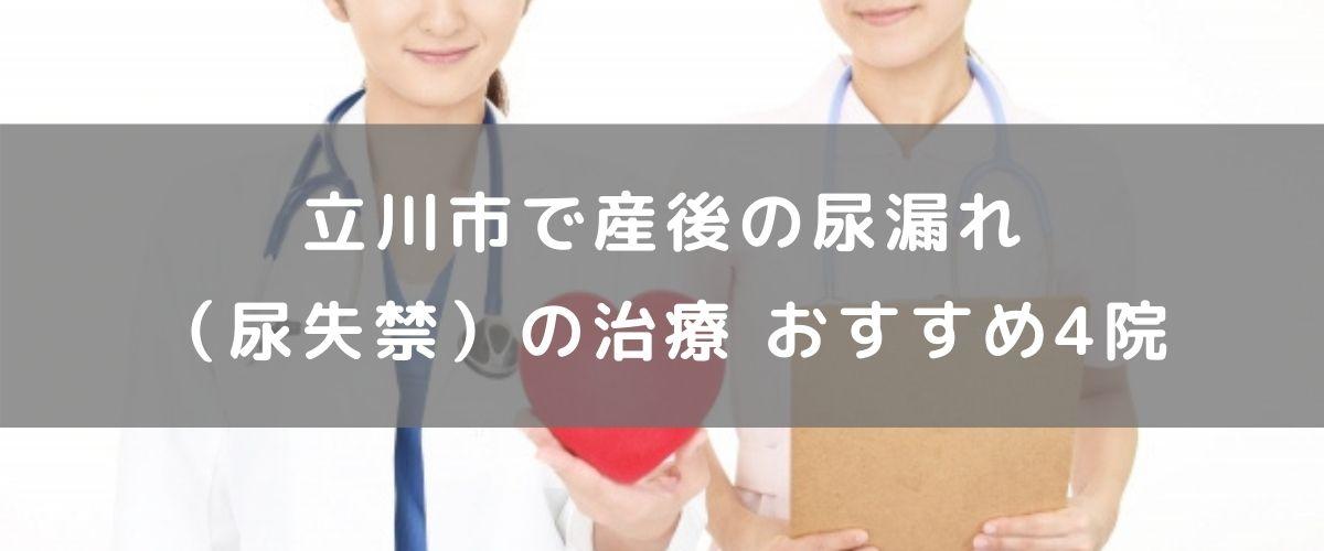 立川市で産後の尿漏れ(尿失禁)の治療 おすすめ4院|2019年1月7日更新