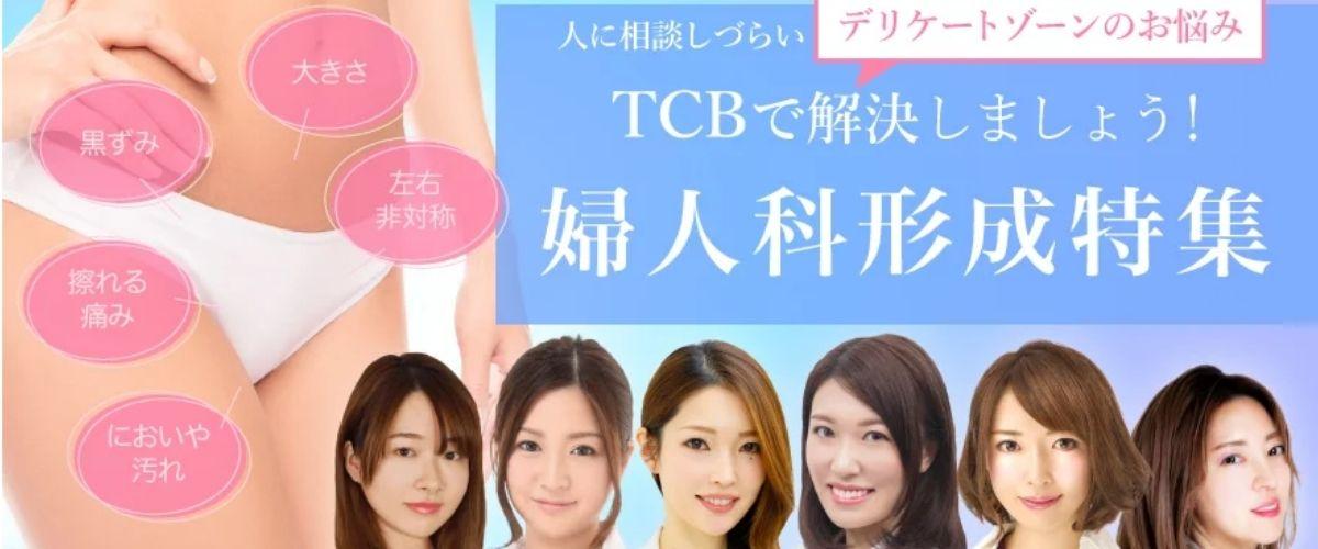 東京中央美容外科 福岡院
