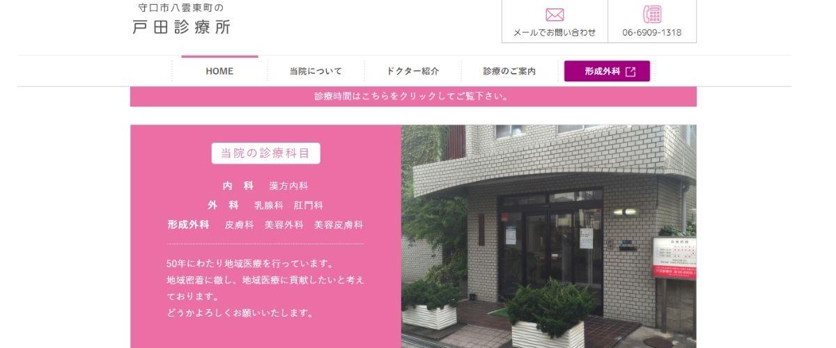 戸田診療所