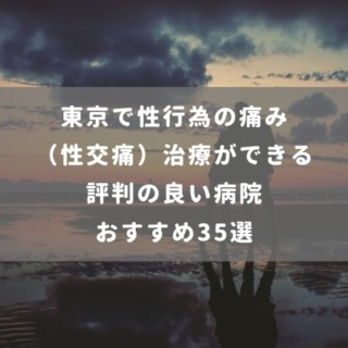 東京で性行為の痛み(性交痛)治療ができる評判の良い病院おすすめ35選