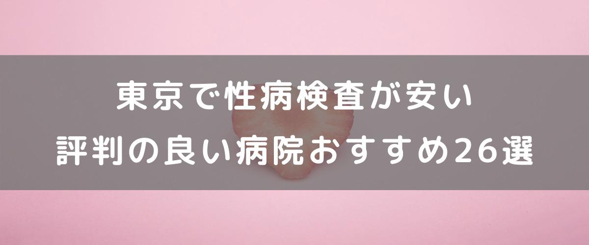 東京で性病検査が安い評判の良い病院おすすめ26選