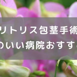 富山でクリトリス包茎手術ができる評判のいい病院おすすめ5選