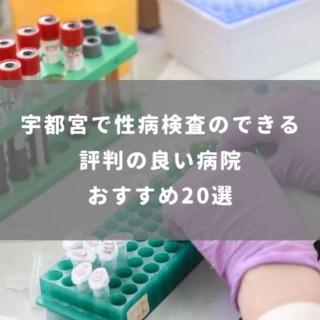 宇都宮で性病検査のできる評判の良い病院 おすすめ20選