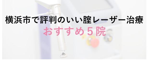 横浜市で評判のいい腟レーザー治療 おすすめ5院【2019.12.25公開】