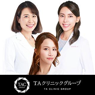 銀座TAクリニック
