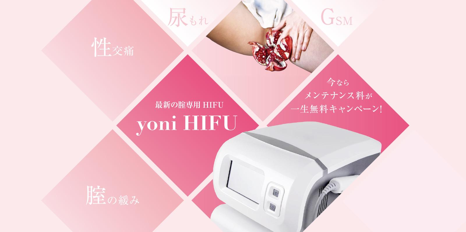 yoniHIFU(ヨニハイフ)