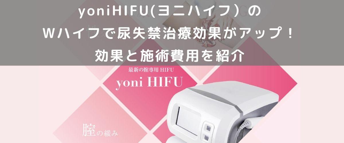 yoniHIFU(ヨニハイフ)のWハイフで尿失禁治療効果がアップ!効果と施術費用を紹介