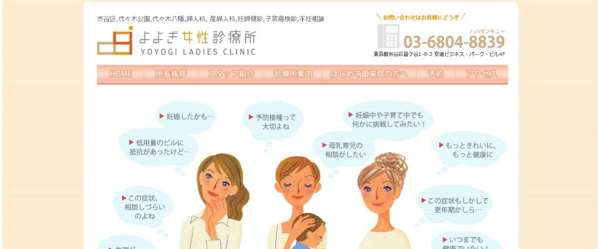 よよぎ女性診療所